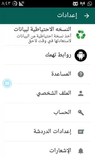اضافات رائعة ومنوعة أوجي واتس أب رقمين في نفس الهاتف OGWhatsApp