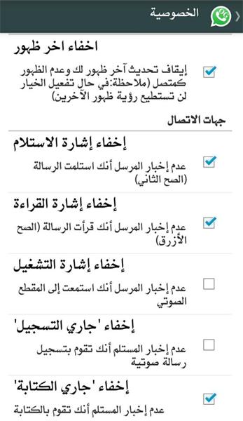 مميزات كثيرة ومساعدة كثيراً أوجي واتس أب رقمين في نفس الهاتف OGWhatsApp