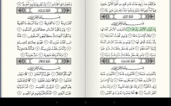 صور عالية الجودة للمصحف Quran Android