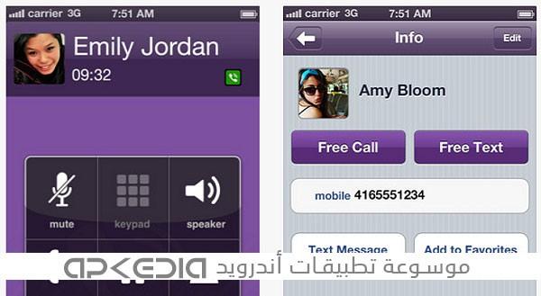 تحميل فايبر الجديد 2015 مجاناً للأندرويد Viber free calls and messages