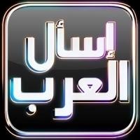 تحميل تطبيق برنامج اسأل العرب MBC مع مايا دياب