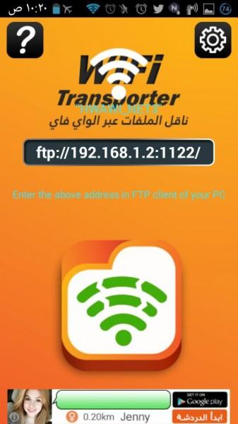 تحميل برنامج نقل الملفات WiFi Transporter عبر الواي فاي تحميل برنامج نقل الملفات WiFi Transporter عبر الواي فاي