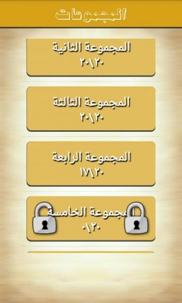 مراحل اللعبة تأتي في مجموعات تحميل لعبة كلمة السر الشهيرة للأندرويد