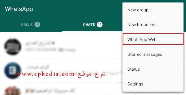 تحميل واتس اب WhatsApp for PC للكمبيوتر تحميل واتس اب WhatsApp for PC للكمبيوتر