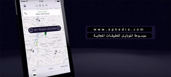 تحميل تطبيق أوبر Uber تاكسي 5 نجوم للأندرويد تحميل تطبيق أوبر Uber تاكسي 5 نجوم للأندرويد