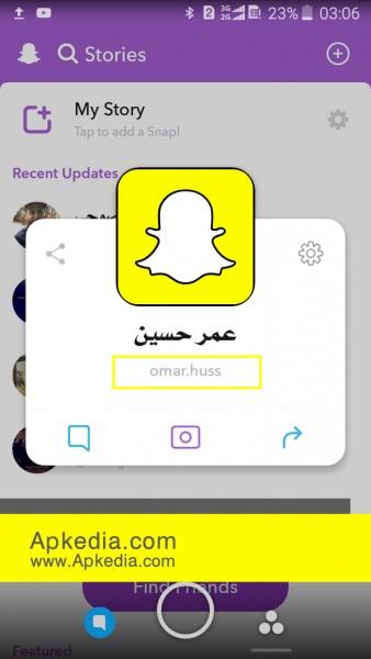 الحساب الرسمي لليوتيوبر عمر حسين تنزيل (أحدث نسخة) من تطبيق سناب شات 2017 للأندرويد - تقرير متكامل.