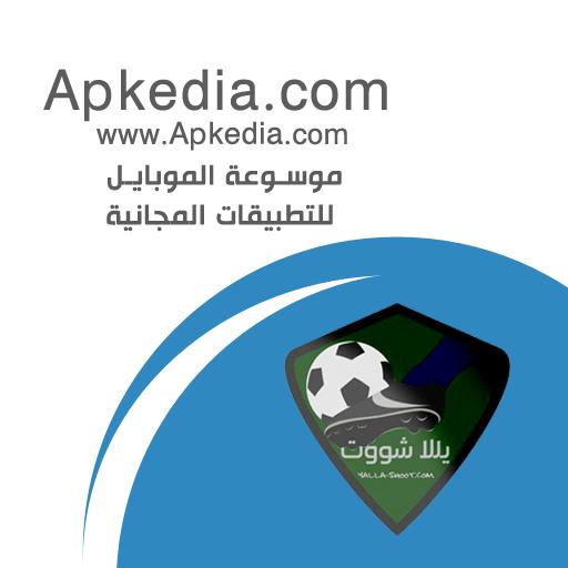 يلا شووت yalla-shoot – متابعة المباريات مباشر على الهواء