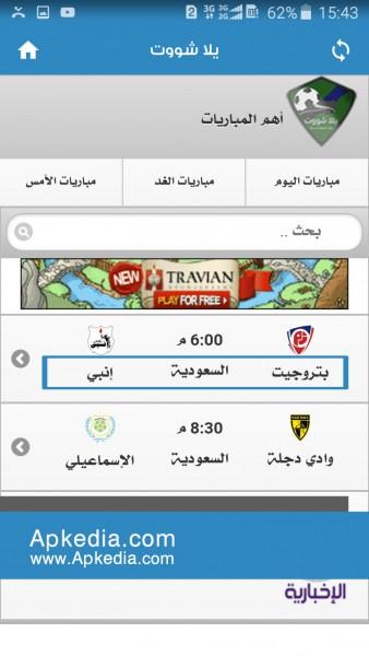 مباريات الدوري المصري على يلا شووت يلا شووت yalla-shoot - متابعة المباريات مباشر على الهواء